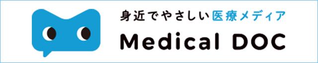 身近でやさしい医療メディア Medical DOC